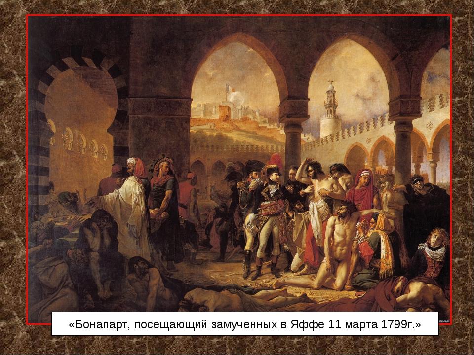 «Бонапарт, посещающий замученных в Яффе 11 марта 1799г.»