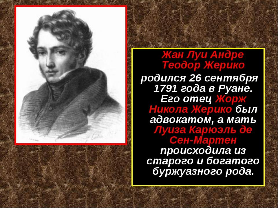 Жан Луи Андре Теодор Жерико родился 26 сентября 1791 года в Руане. Его отец...