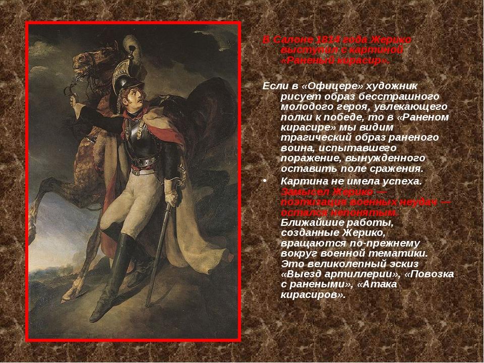 В Салоне 1814 года Жерико выступил с картиной «Раненый кирасир». Если в «Офиц...