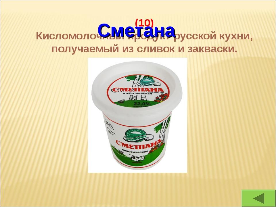 (10) Кисломолочный продукт русской кухни, получаемый из сливок и закваски. См...