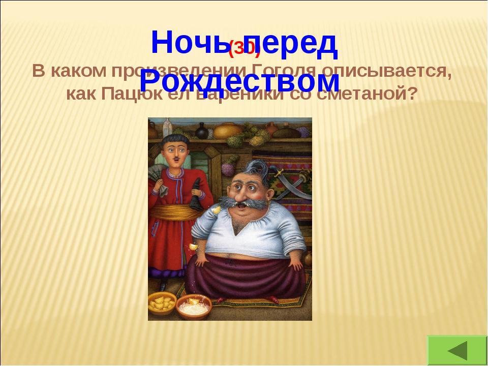 (30) В каком произведении Гоголя описывается, как Пацюк ел вареники со смета...