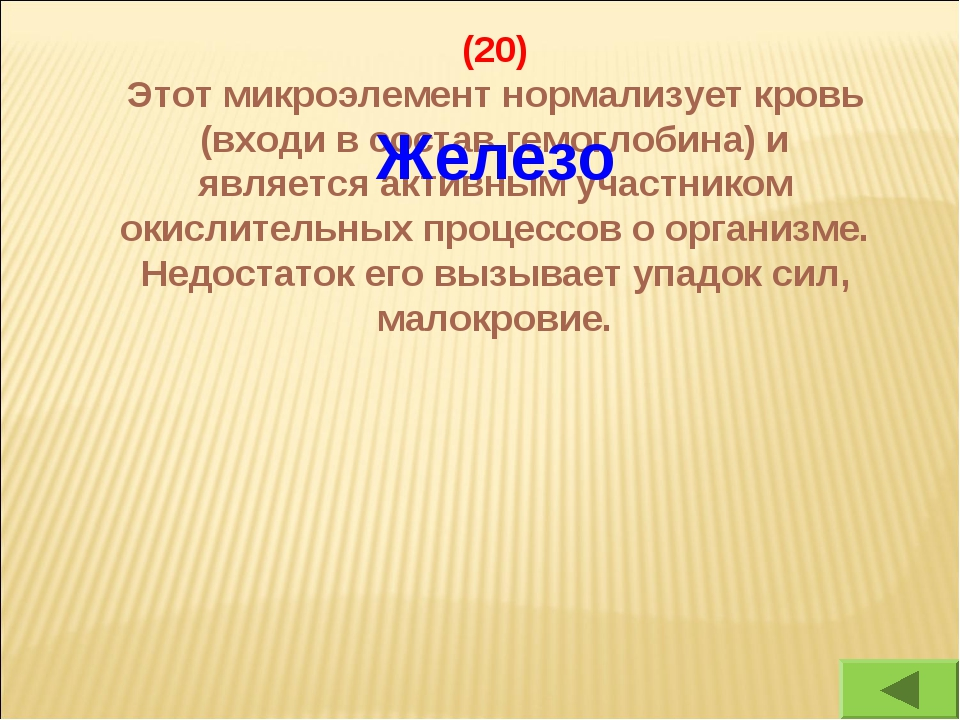 (20) Этот микроэлемент нормализует кровь (входи в состав гемоглобина) и являе...