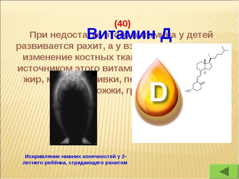 (40) При недостатке этого витамина у детей развивается рахит, а у взрослых п...