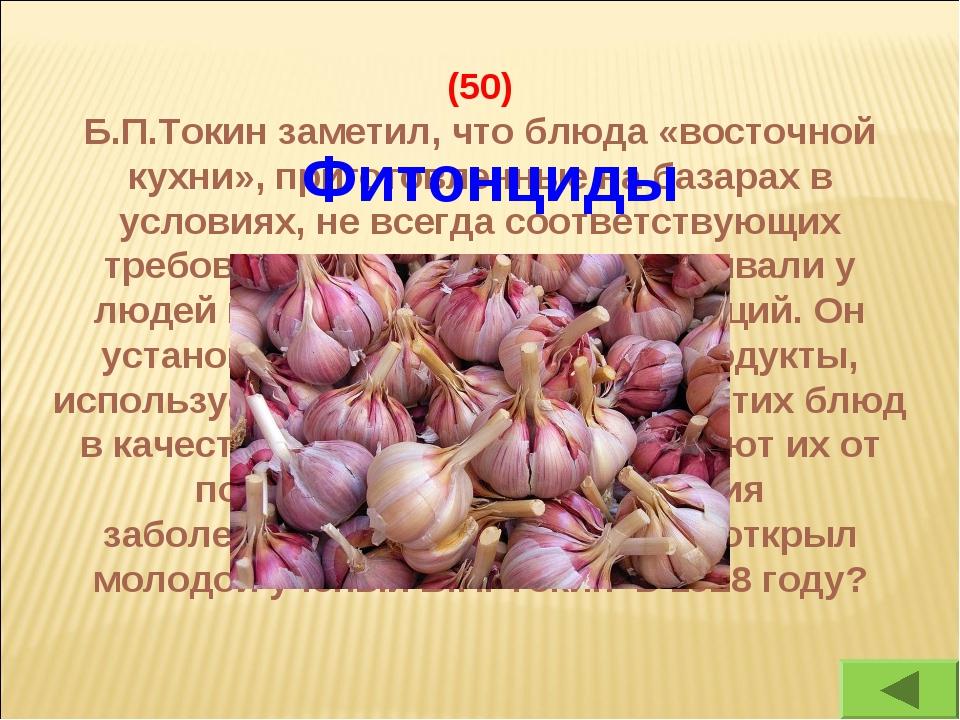 (50) Б.П.Токин заметил, что блюда «восточной кухни», приготовленные на базар...