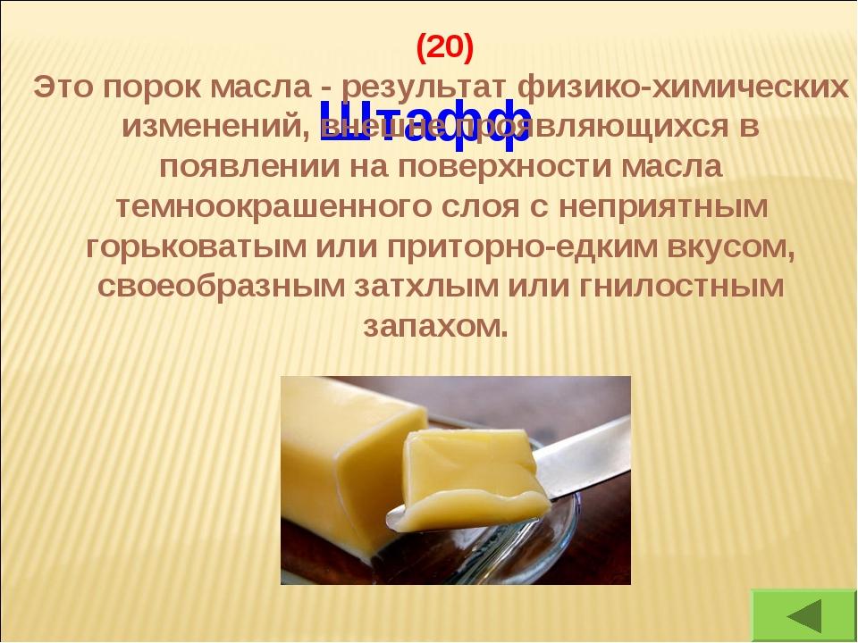 Штафф (20) Это порок масла - результат физико-химических изменений, внешне п...