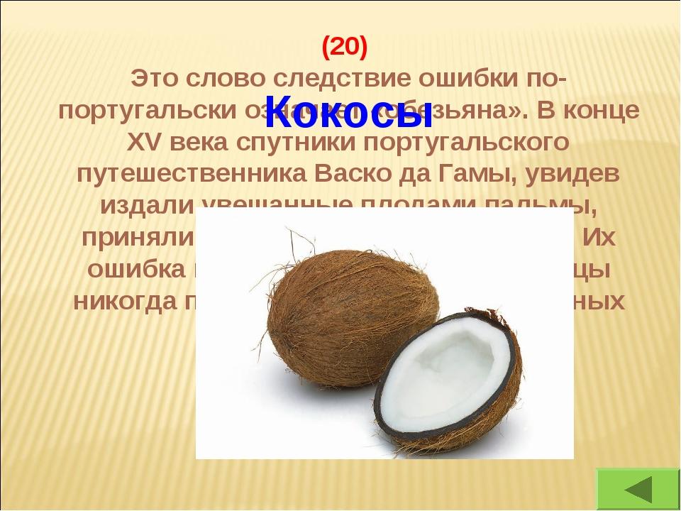 (20) Это слово следствие ошибки по-португальски означает «обезьяна». В конце...
