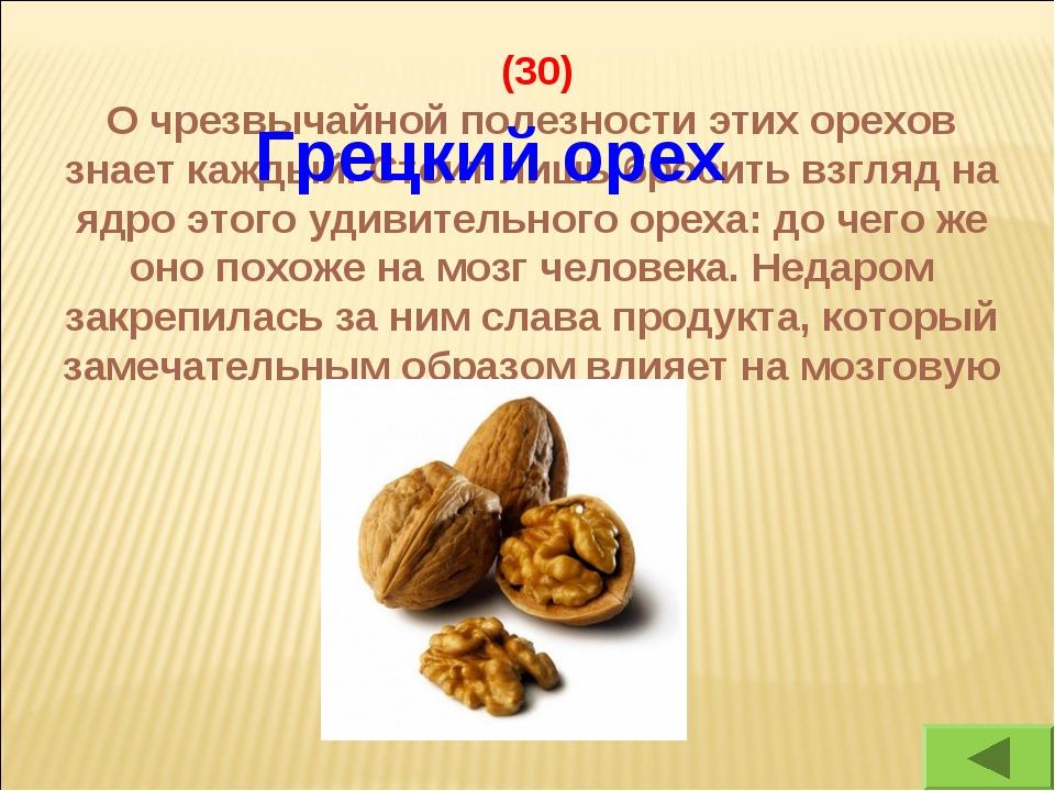 (30) О чрезвычайной полезности этих орехов знает каждый. Стоит лишь бросить...