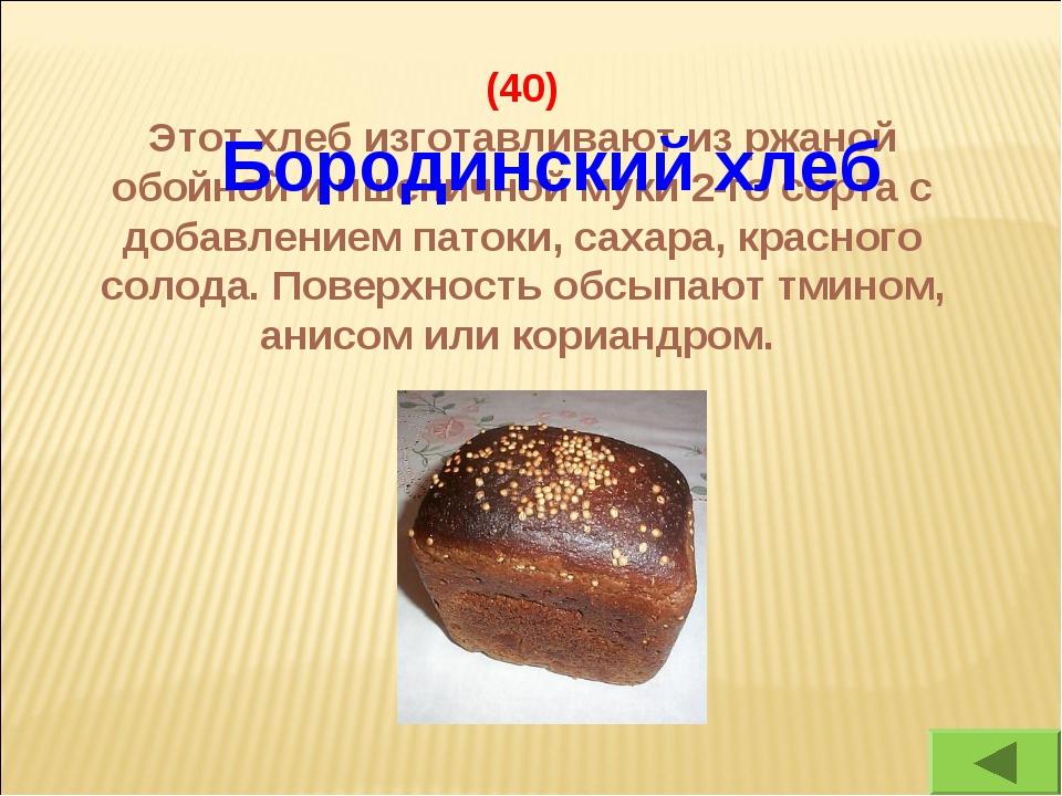 (40) Этот хлеб изготавливают из ржаной обойной и пшеничной муки 2-го сорта с...