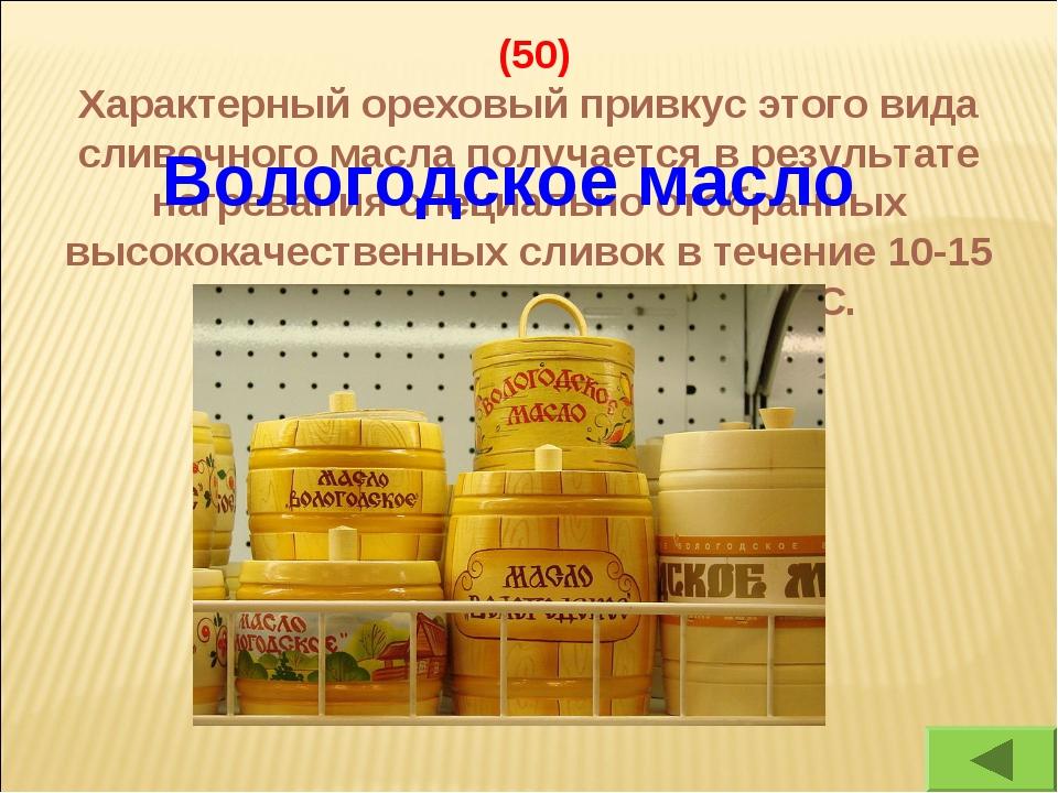 (50) Характерный ореховый привкус этого вида сливочного масла получается в р...