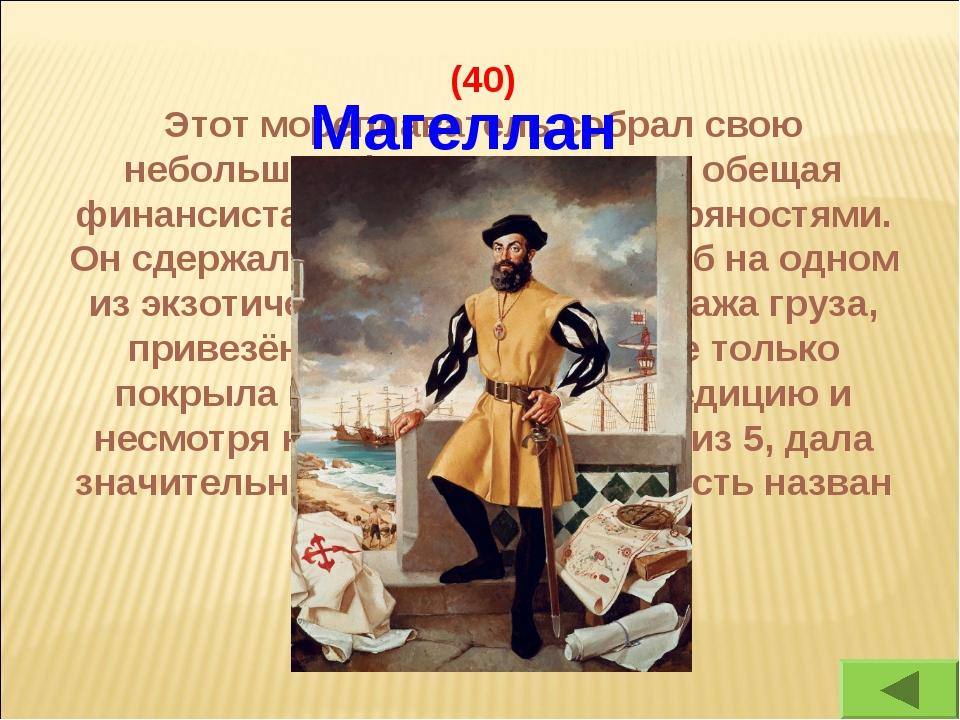 (40) Этот мореплаватель собрал свою небольшую флотилию в долг, обещая финанси...