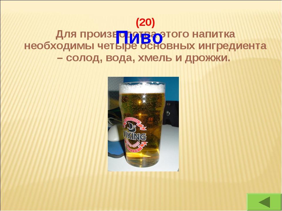 (20) Для производства этого напитка необходимы четыре основных ингредиента –...