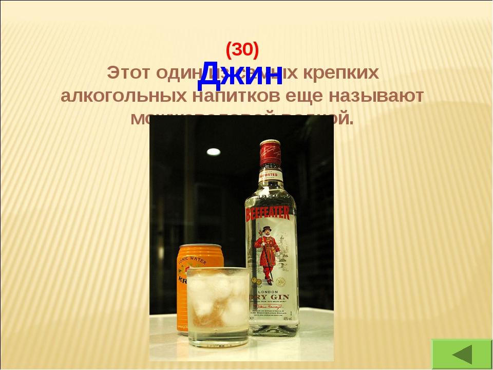 (30) Этот один из самых крепких алкогольных напитков еще называют можжевелов...