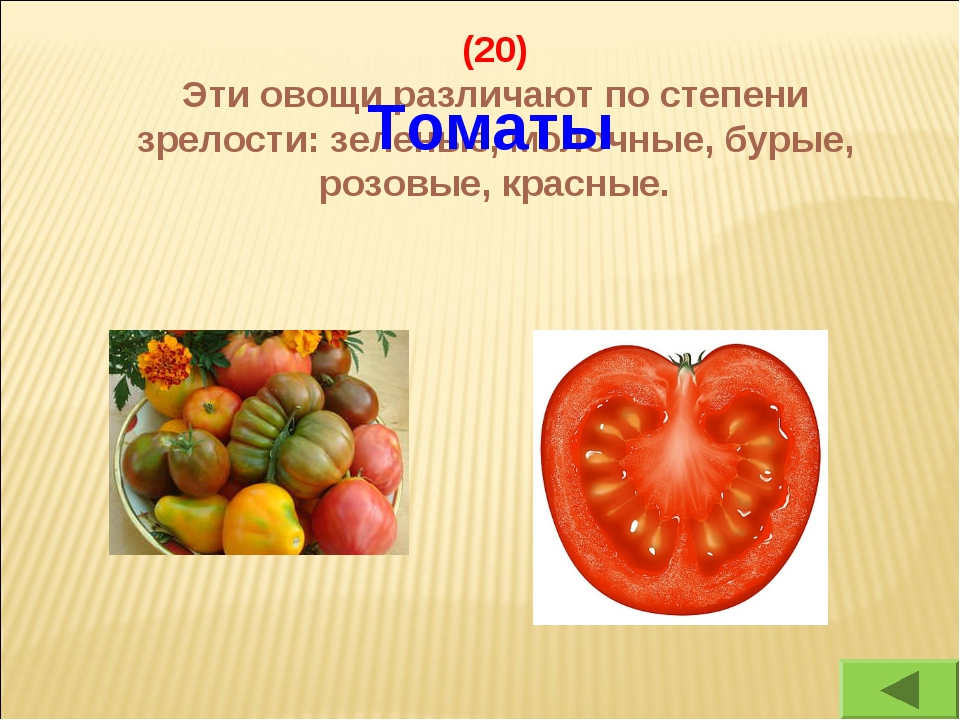 (20) Эти овощи различают по степени зрелости: зеленые, молочные, бурые, розов...