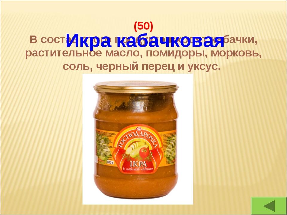 (50) В состав этого продукта входят кабачки, растительное масло, помидоры, м...