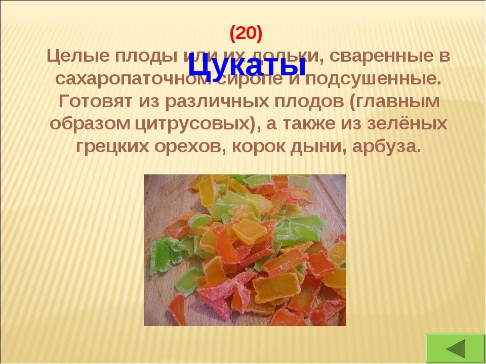 (20) Целые плоды или их дольки, сваренные в сахаропаточном сиропе и подсушенн...