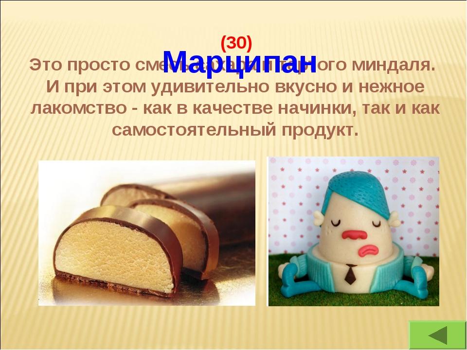 (30) Это просто смесь сахара и тертого миндаля. И при этом удивительно вкусн...