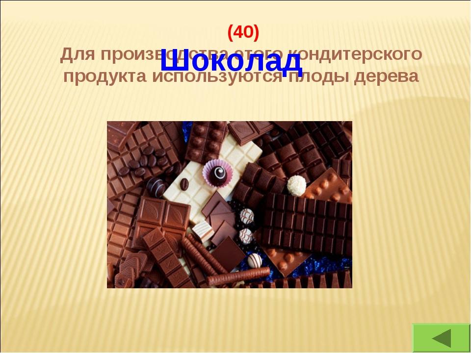 (40) Для производства этого кондитерского продукта используются плоды дерева...