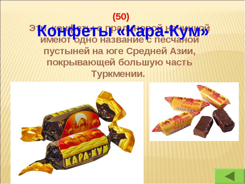 (50) Эти конфеты с пралиновой начинкой имеют одно название с песчаной пустын...