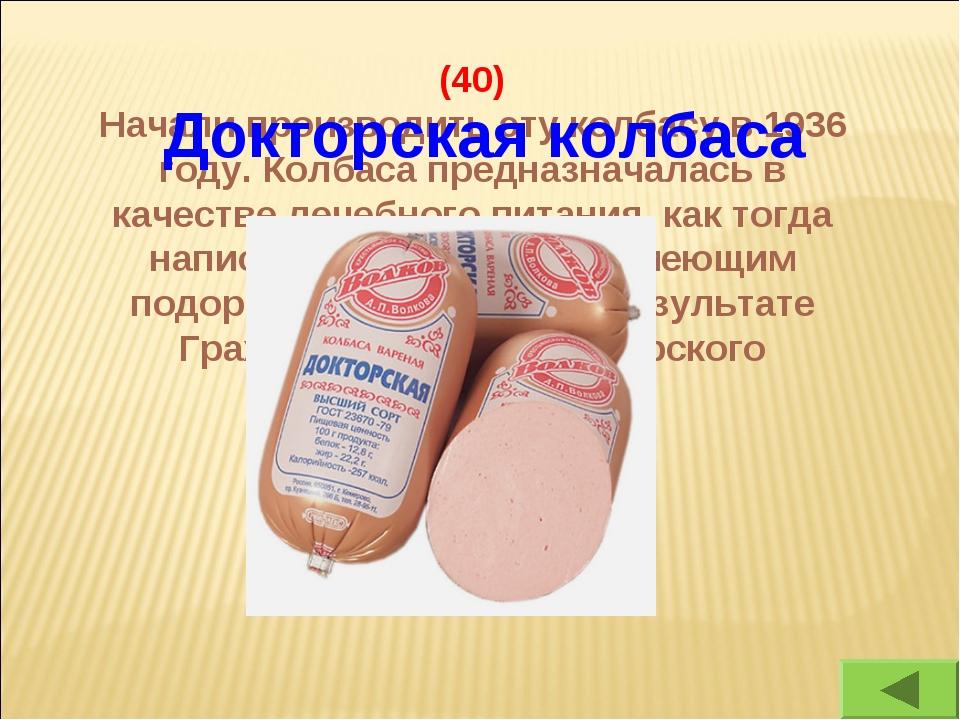 (40) Начали производить эту колбасу в 1936 году. Колбаса предназначалась в ка...