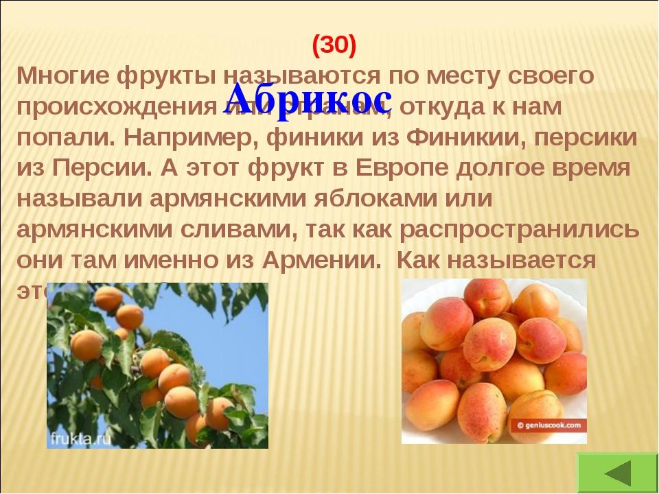 (30) Многие фрукты называются по месту своего происхождения или странам, отку...