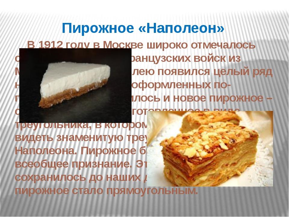Пирожное «Наполеон» В 1912 году в Москве широко отмечалось столетие изгнания...