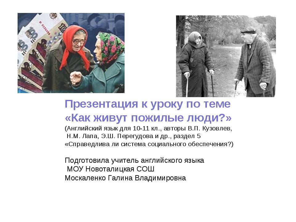 Презентация к уроку по теме «Как живут пожилые люди?» (Английский язык для 10...