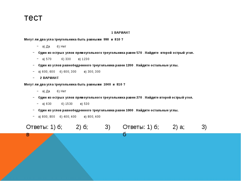 тест 1 ВАРИАНТ Могут ли два угла треугольника быть равными 990 и 810 ? а) Да...