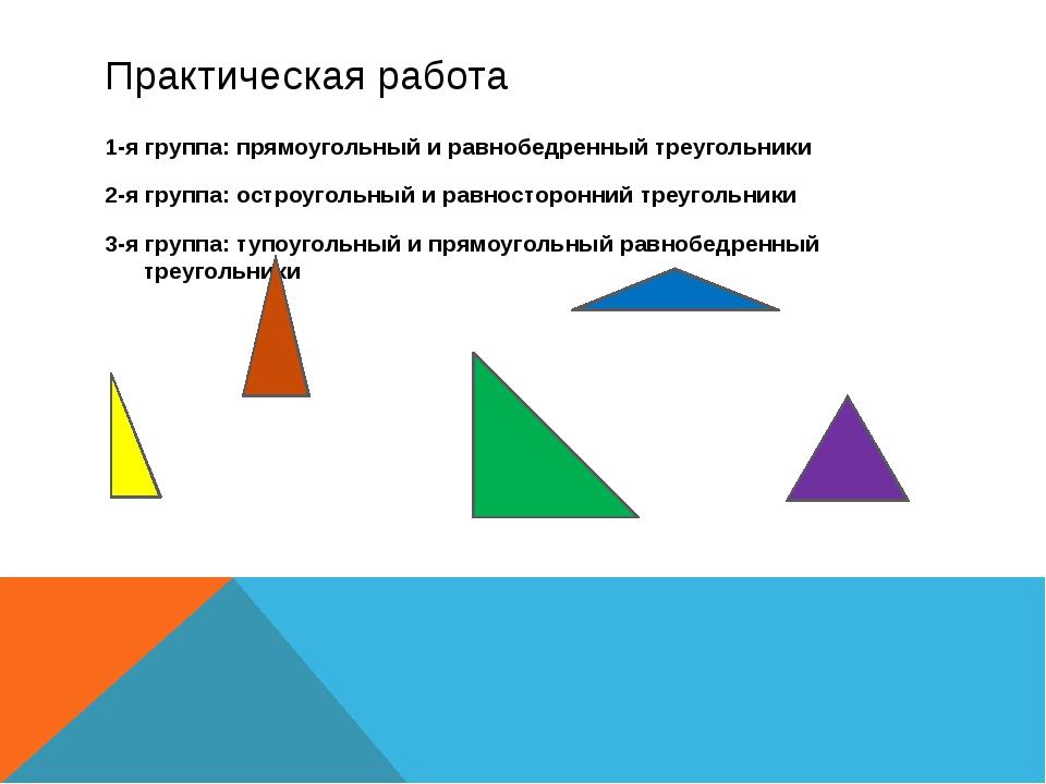 Практическая работа 1-я группа: прямоугольный и равнобедренный треугольники 2...