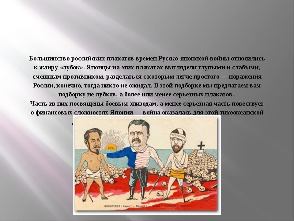 Большинство российских плакатов времен Русско-японской войны относились кжан...