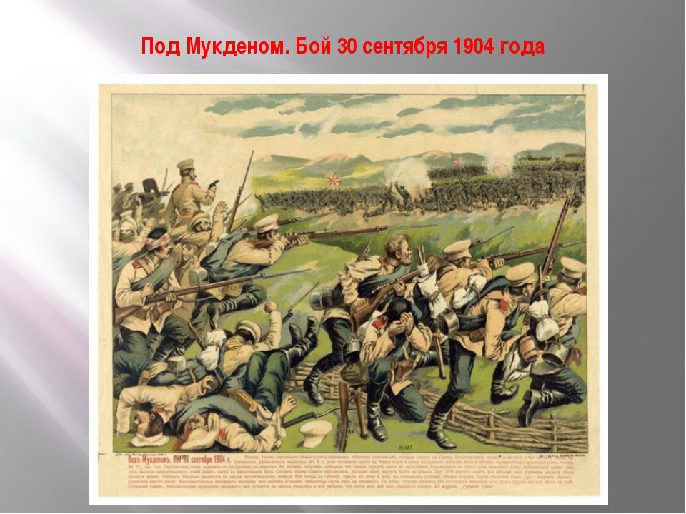 Под Мукденом. Бой 30 сентября 1904 года