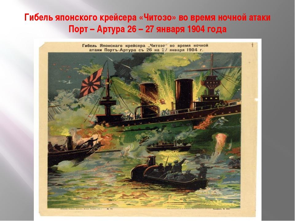 Гибель японского крейсера «Читозо» во время ночной атаки Порт – Артура 26 – 2...