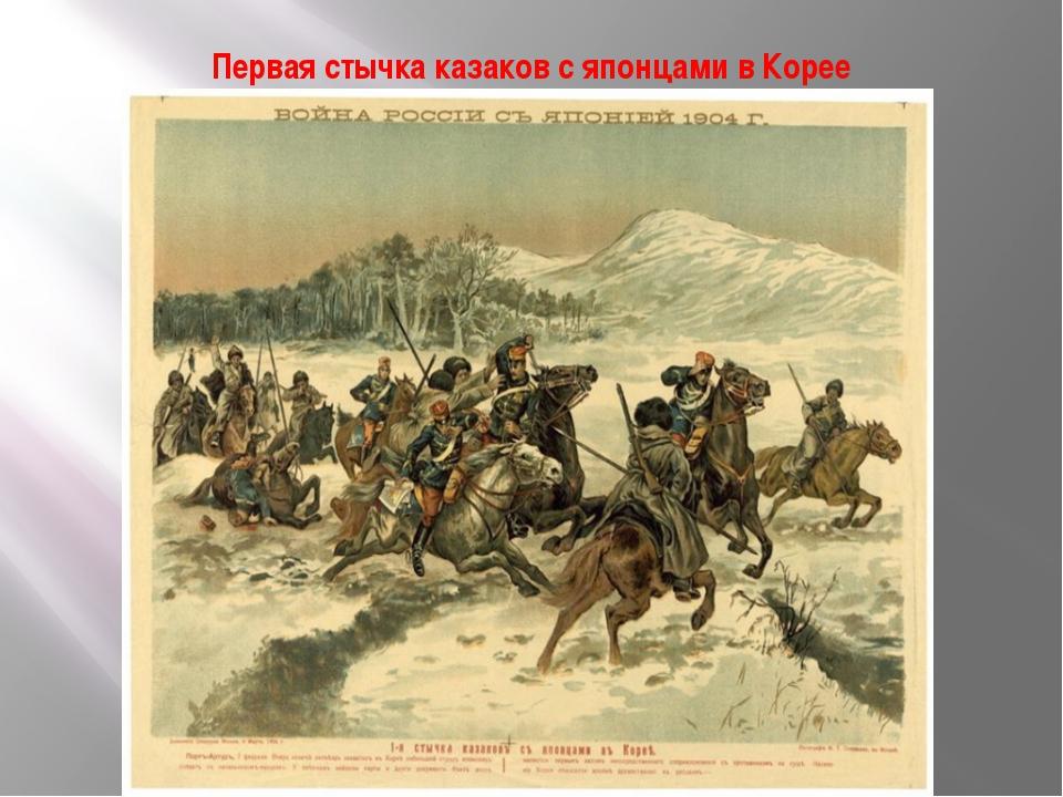 Первая стычка казаков с японцами в Корее