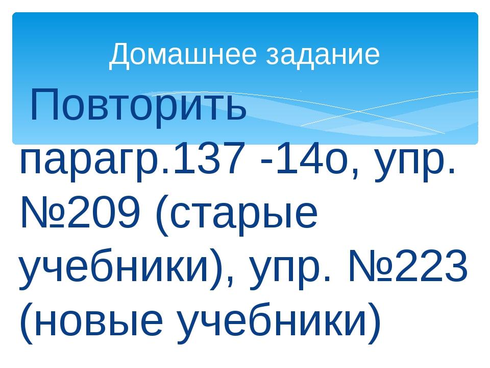 Повторить парагр.137 -14о, упр.№209 (старые учебники), упр. №223 (новые учеб...