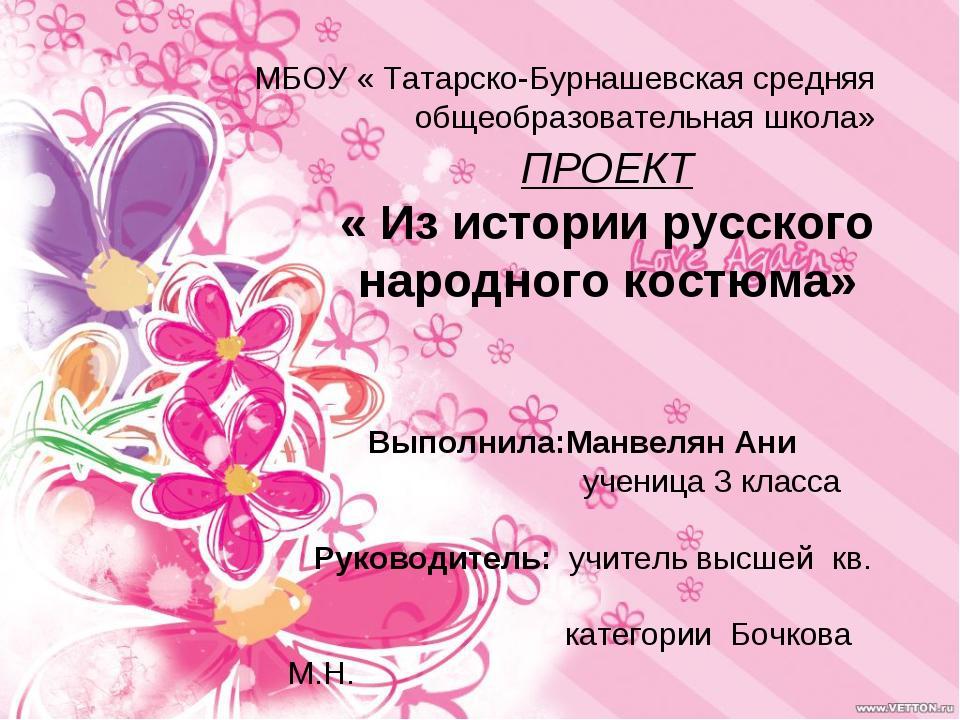 МБОУ « Татарско-Бурнашевская средняя общеобразовательная школа» ПРОЕКТ « Из и...