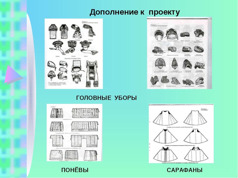 Дополнение к проекту ГОЛОВНЫЕ УБОРЫ ПОНЁВЫ САРАФАНЫ