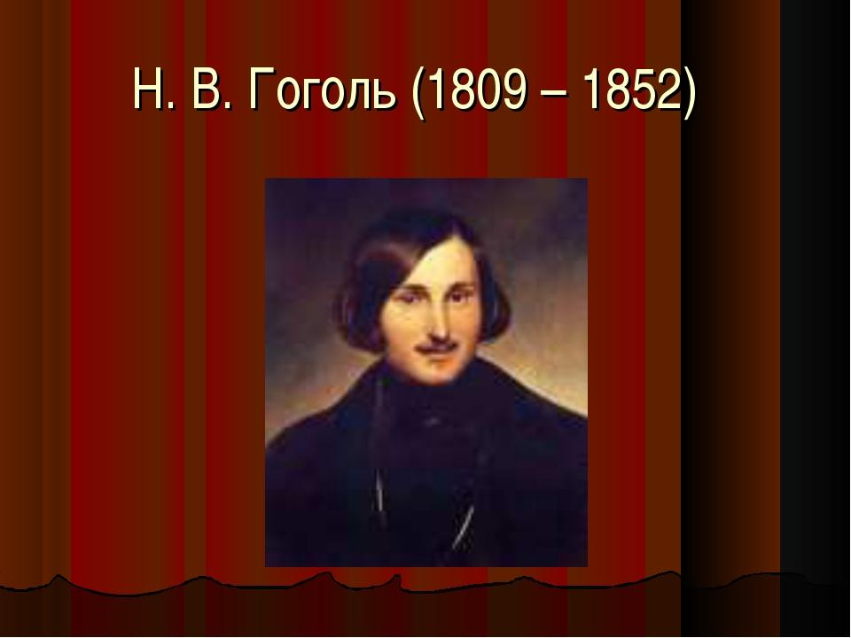 Н. В. Гоголь (1809 – 1852)