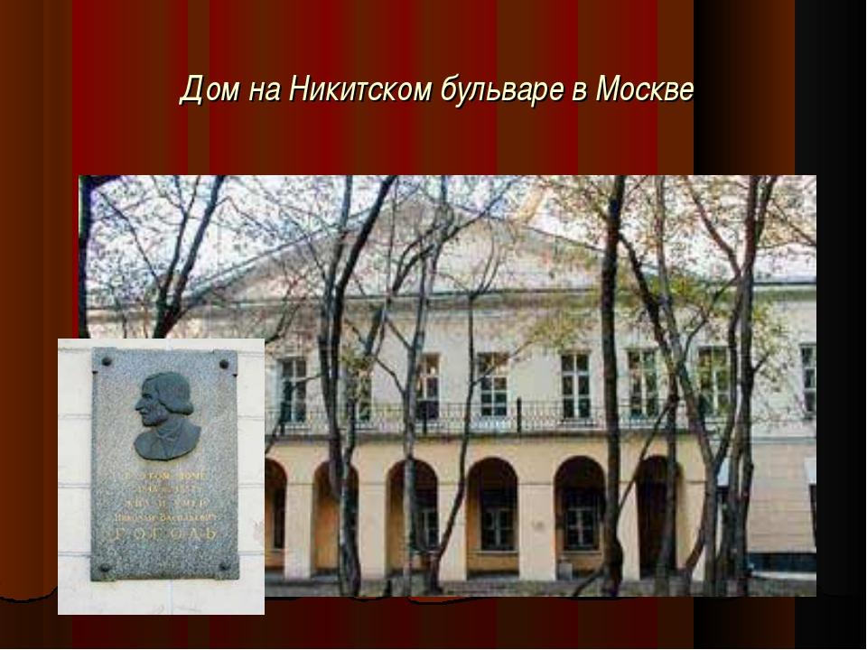 Дом на Никитском бульваре в Москве