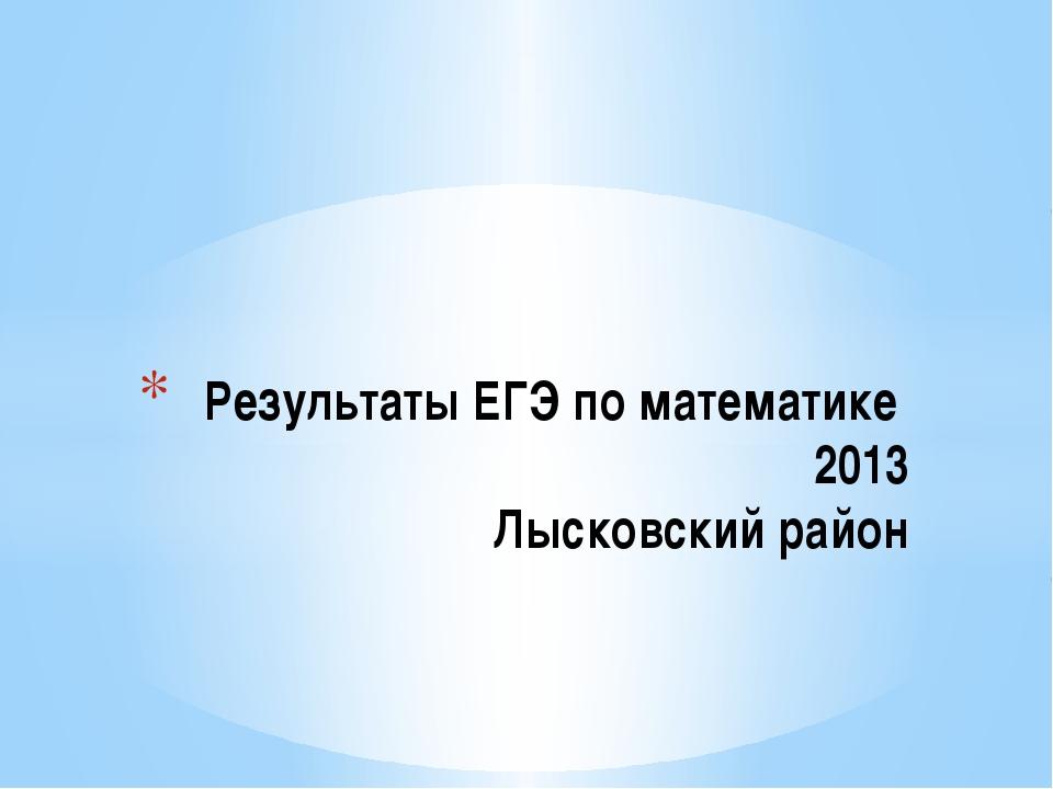 Результаты ЕГЭ по математике 2013 Лысковский район