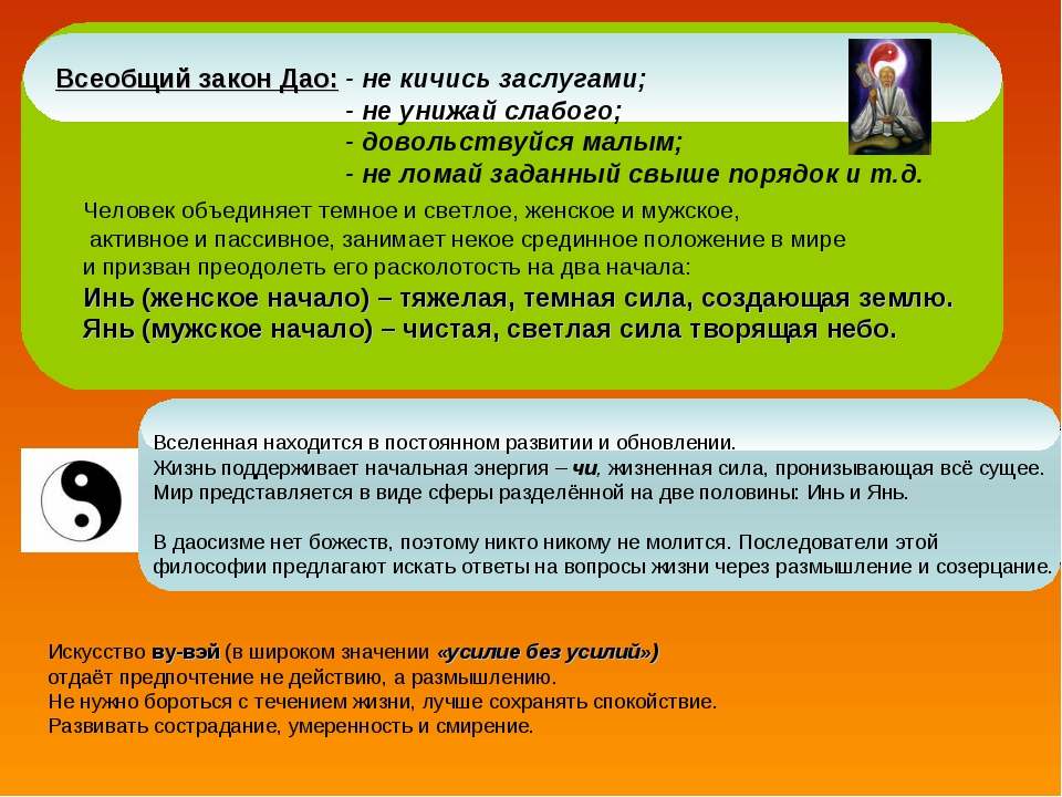 Всеобщий закон Дао: - не кичись заслугами; - не унижай слабого; - довольствуй...