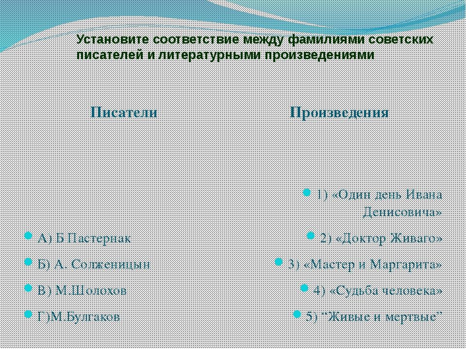 Установите соответствие между фамилиями советских писателей и литературными п...
