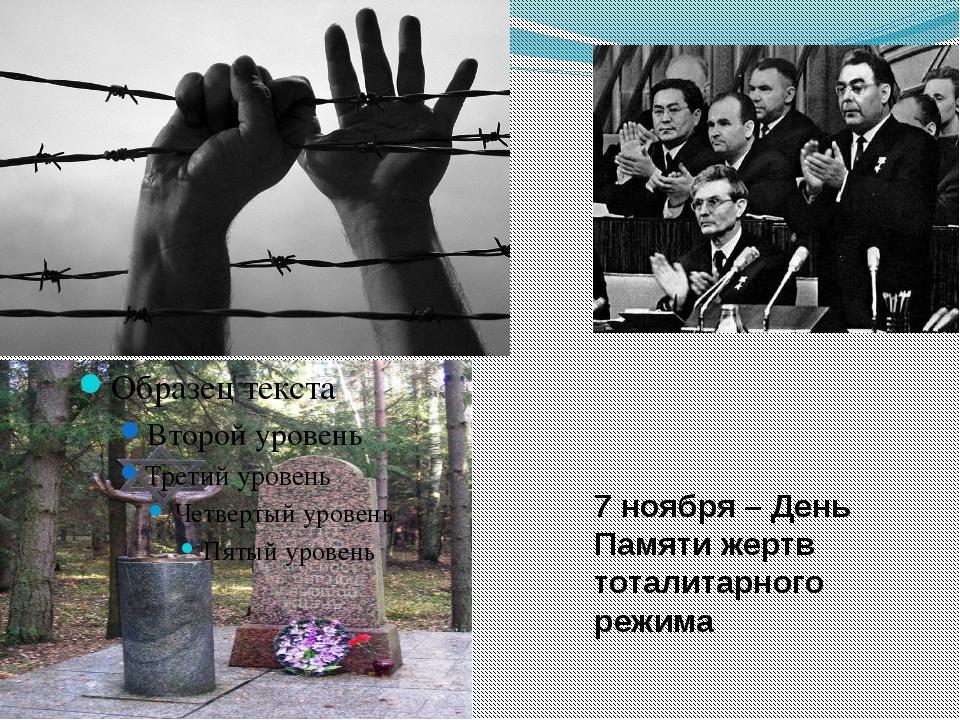 7 ноября – День Памяти жертв тоталитарного режима