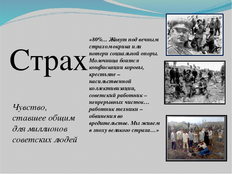 Страх Чувство, ставшее общим для миллионов советских людей «80%... Живут под...