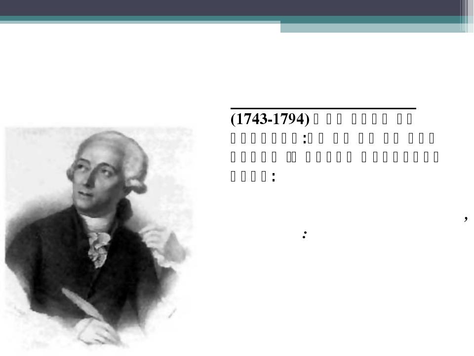 Ջրածնի հայտնաբերումը Անտուան Լավուազիե (1743-1794) ֆրանսիացի քիմիկոս:ժամանակա...