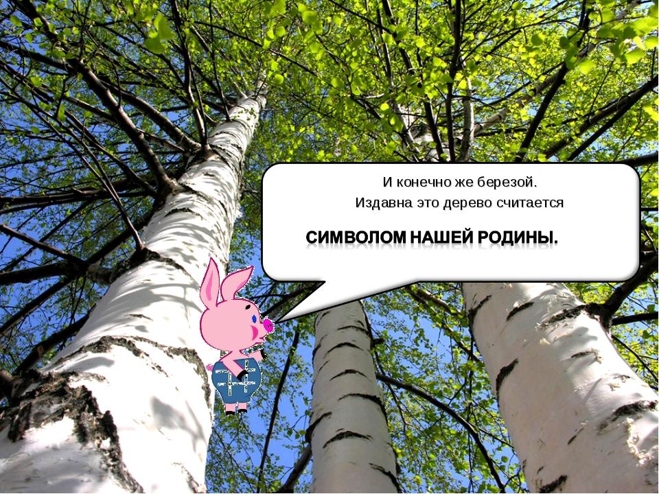 Наши далекие предки к лесу относились бережно. Они были уверены, что природа:...