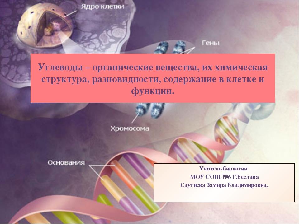 Углеводы – органические вещества, их химическая структура, разновидности, сод...