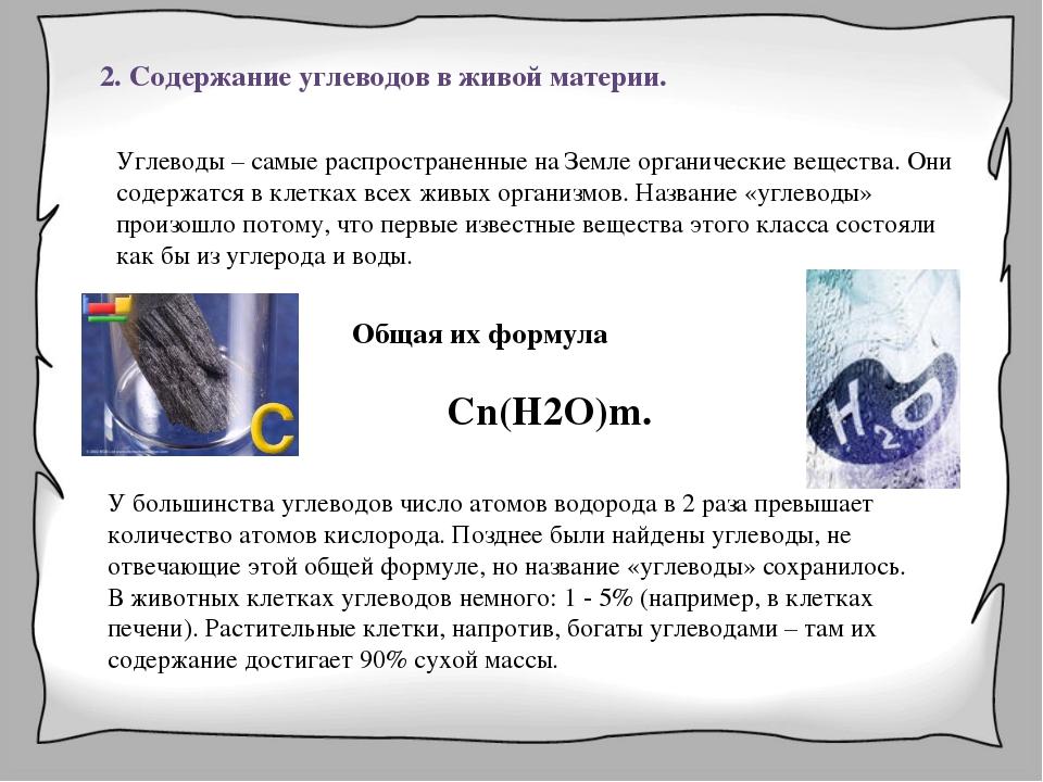 2. Содержание углеводов в живой материи. Углеводы – самые распространенные на...