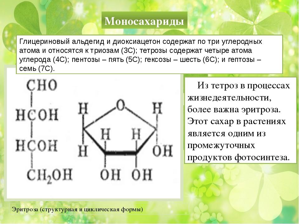 Эритроза (структурная и циклическая формы) Глицериновый альдегид и диоксиацет...
