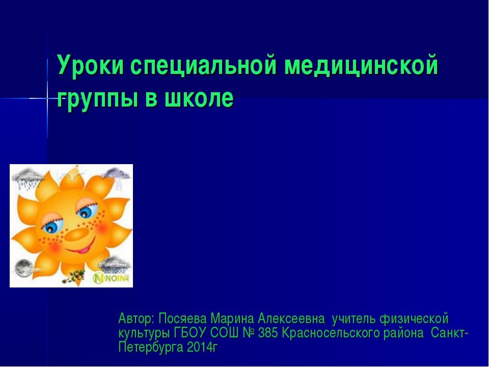 Уроки специальной медицинской группы в школе Автор: Посяева Марина Алексеевна...