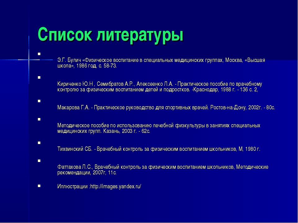 Список литературы Э.Г. Булич «Физическое воспитание в специальных медицинских...