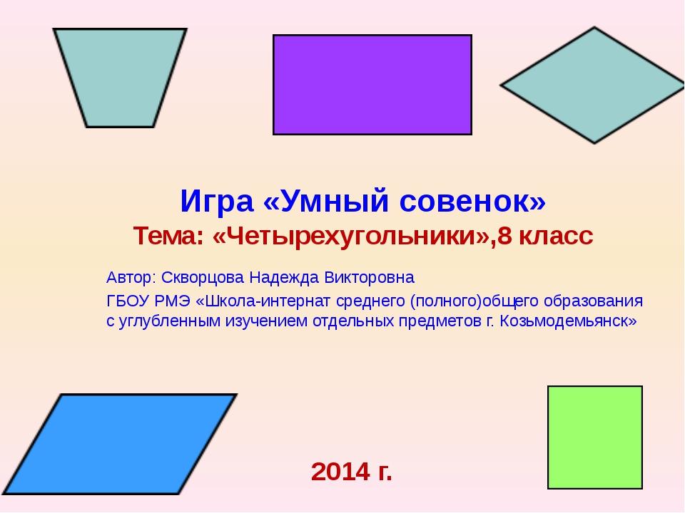 1 Определение параллелограмм . Назовите : противоположные стороны , диагонали...